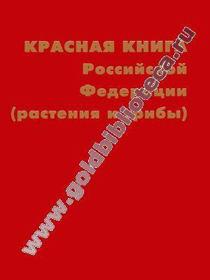 Книга российской федерации растения
